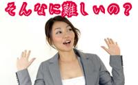 muzukashii1