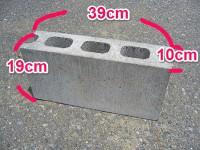 ブロックの大きさ