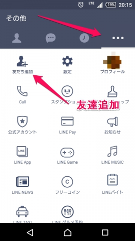 LINE その他