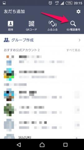 ID/電話番号