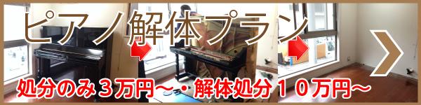 ピアノ解体処分