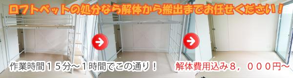 ロフトベッドの解体~処分までを8000円~の格安で! | 快適空間