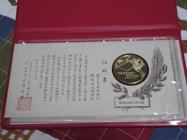 松本徽章工業株式会社