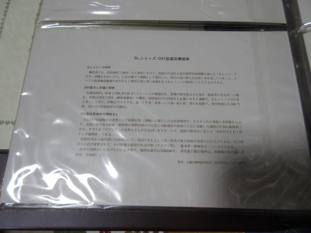 日本乗物切手特別郵趣コレクション