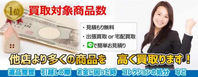 家具・家電・ホビー・貴金属・骨...