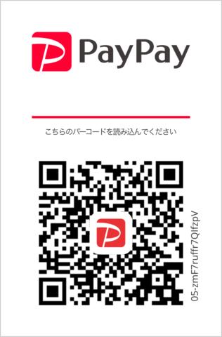 ペイペイ paypayQRコード